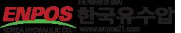 한국유수압